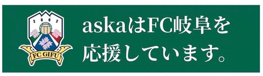 FC岐阜・トリプルG情報