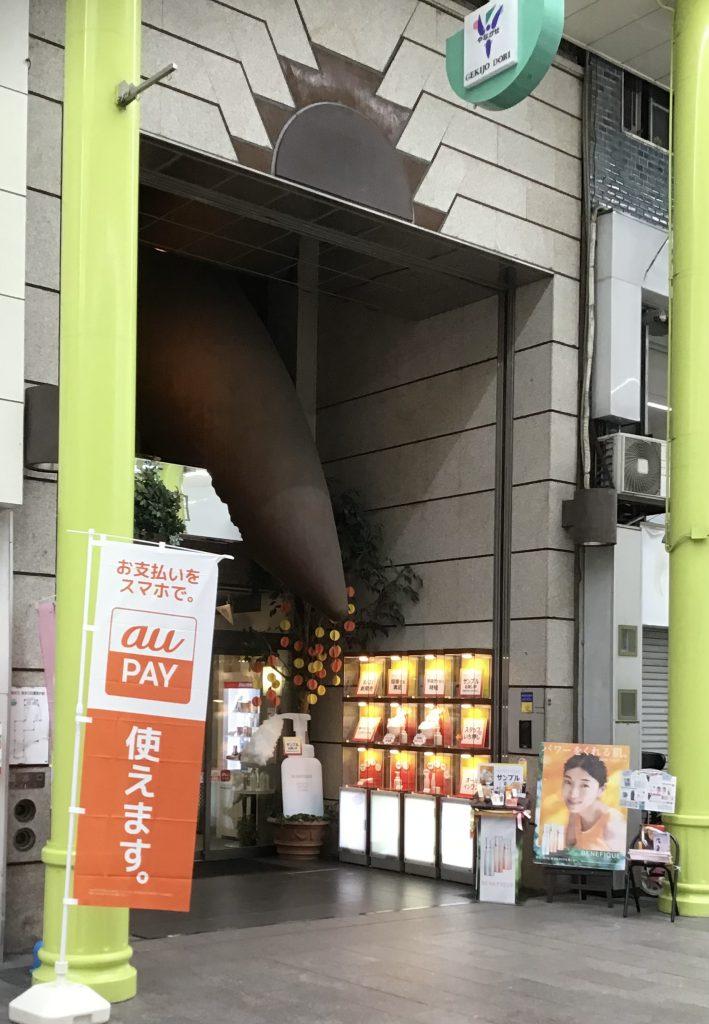岐阜柳ヶ瀬商店街✖️a uPAY