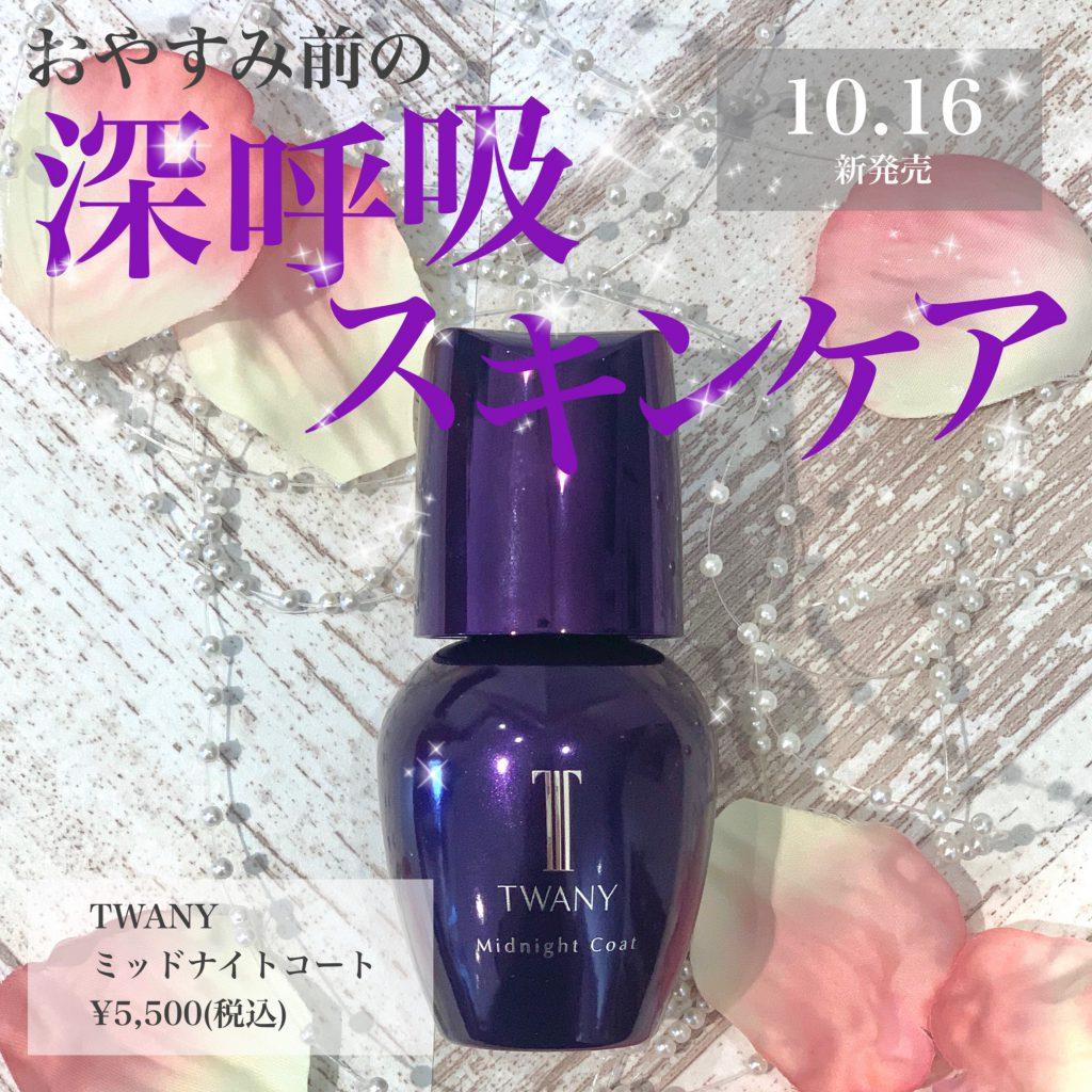 10月16日発売🌛💜睡眠時間を美容時間にするオイル美容液登場🥀