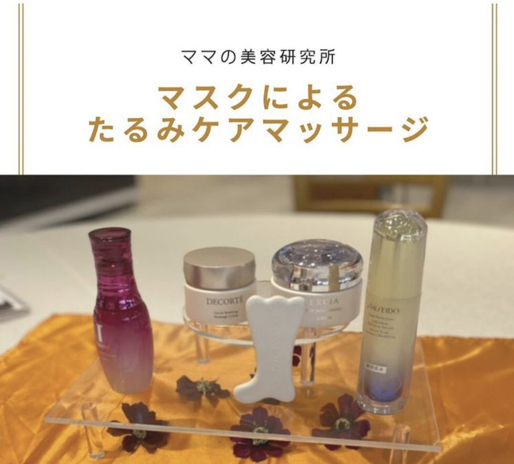 ママのための美容研究所 9月第4弾開催しました。