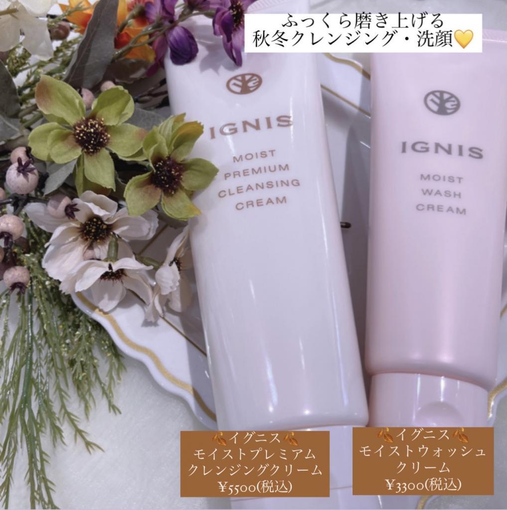 肌を磨き上げるクレンジング・洗顔🤎イグニスから新発売🍁